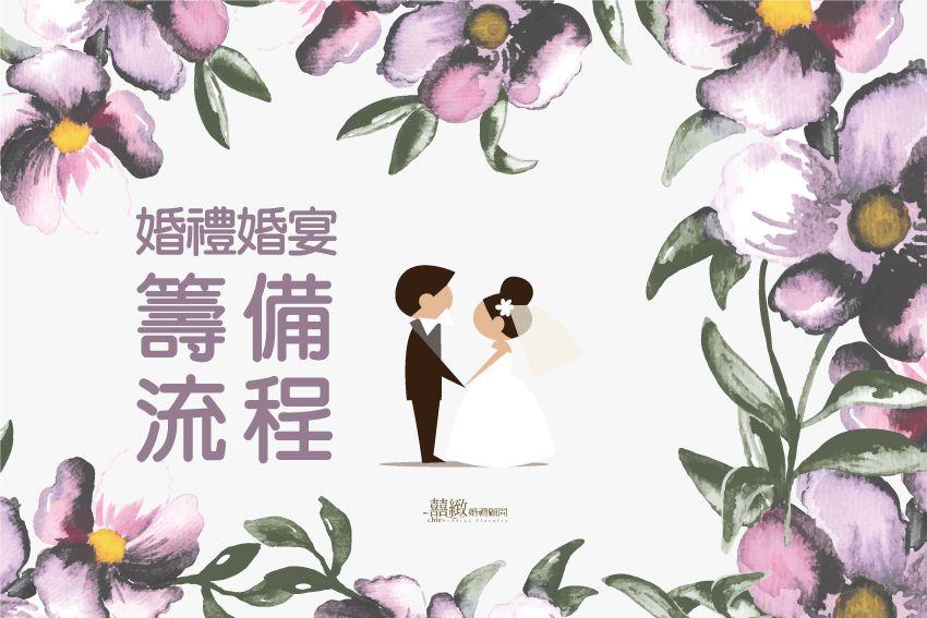 婚禮婚宴籌備流程