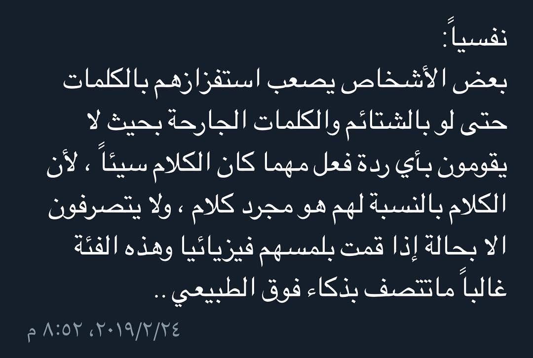 بعض الاشخاص يصعب استفزازهم بالكلمات حتى لو بالشتائم Arabic Quotes Quotes Math
