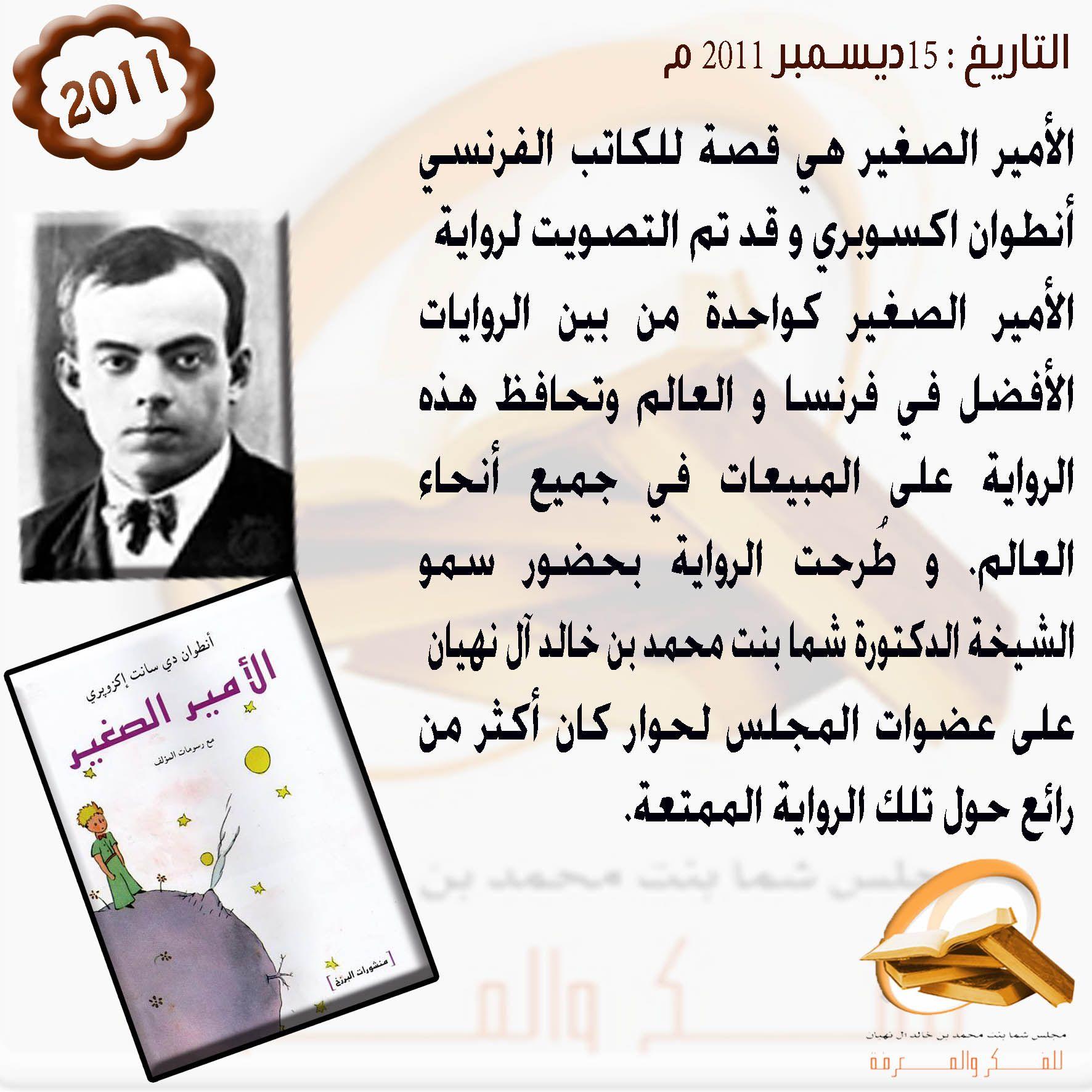 مناقشة قصة الأمير الصغير 15 ديسمبر 2011م Event