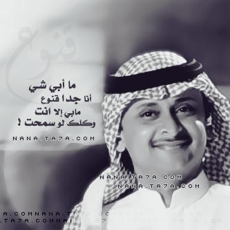 عبدالمجيد عبدالله قنوع Good Vibe Songs Love Words Islamic Phrases
