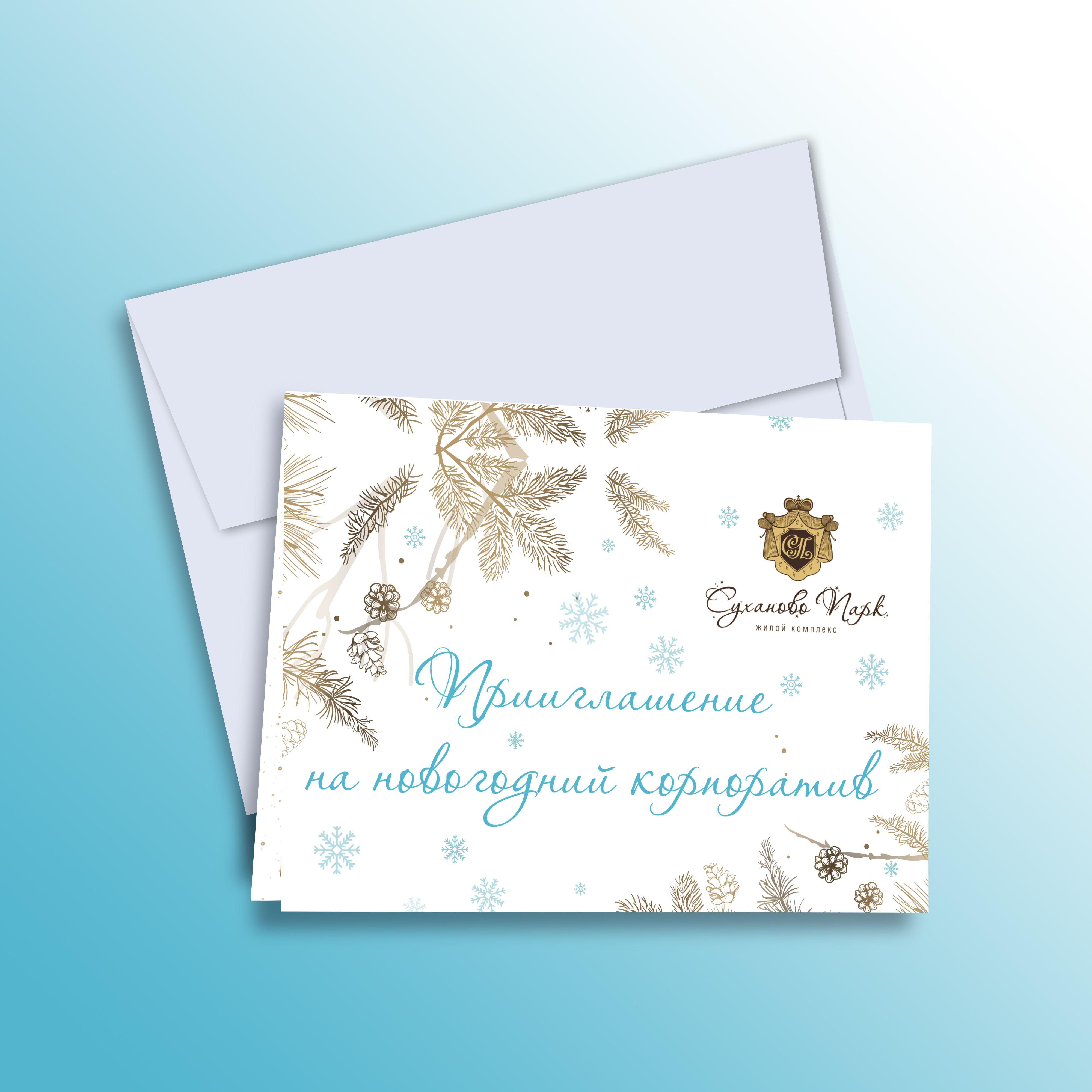 Приглашение на корпоратив открытка
