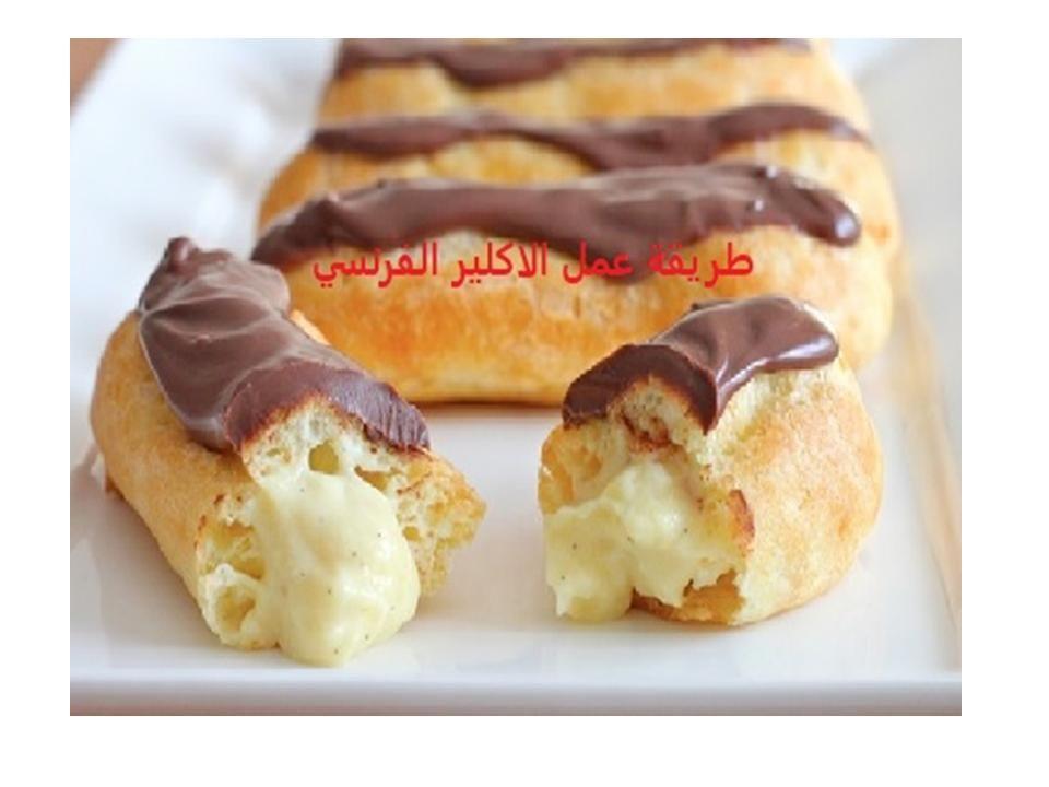 طريقة عمل الاكلير الفرنسي Chocolate Eclair Recipe Eclair Recipe Homemade Chocolate