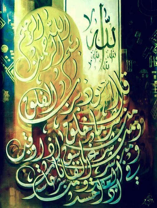 DesertRose,;,Aayat bayinat,;, Islamic calligraphy art,;, سورة الفلق,;,