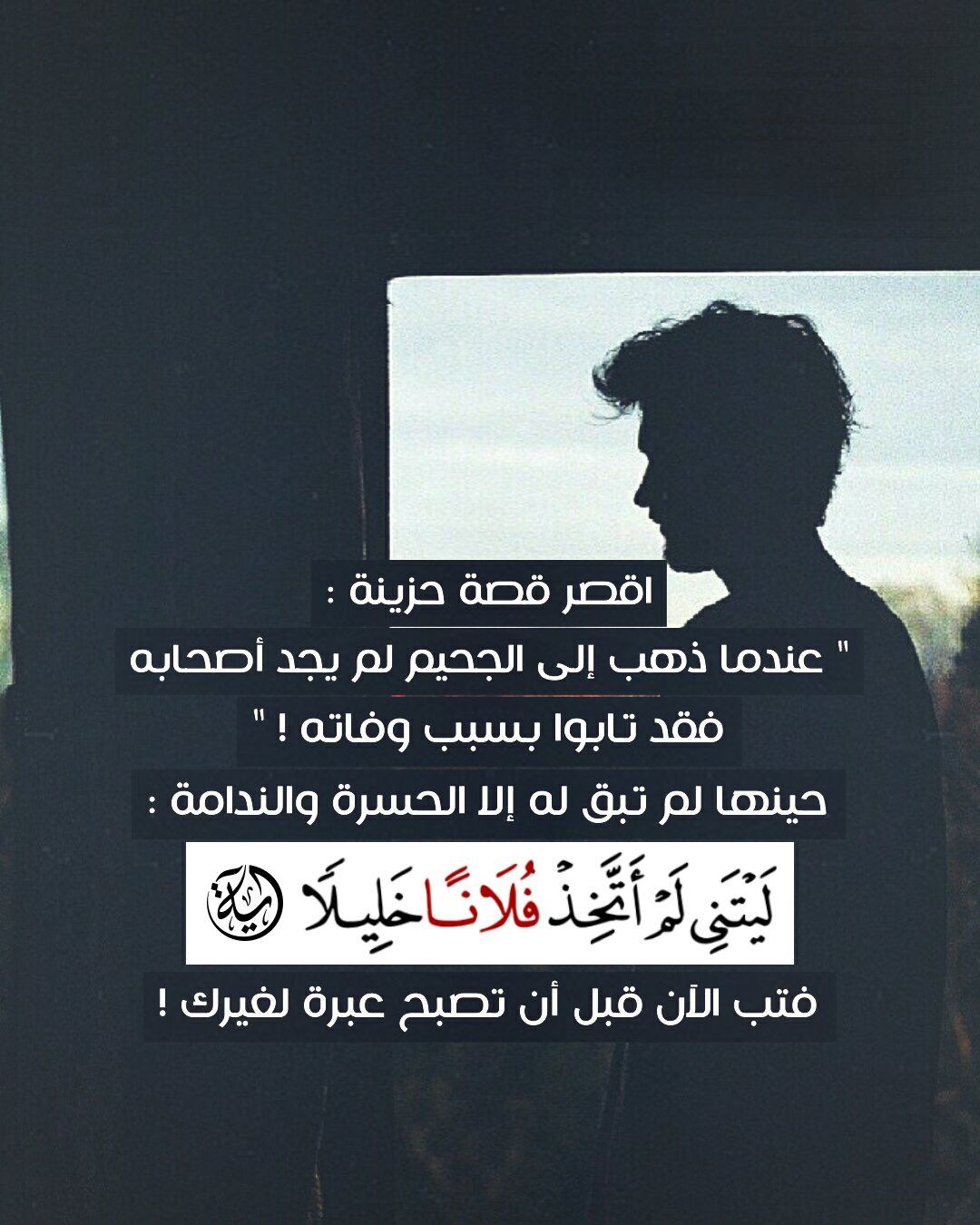 Pin By Amar On تدبر القرآن Islamic Quotes Quran Verses Holy Quran