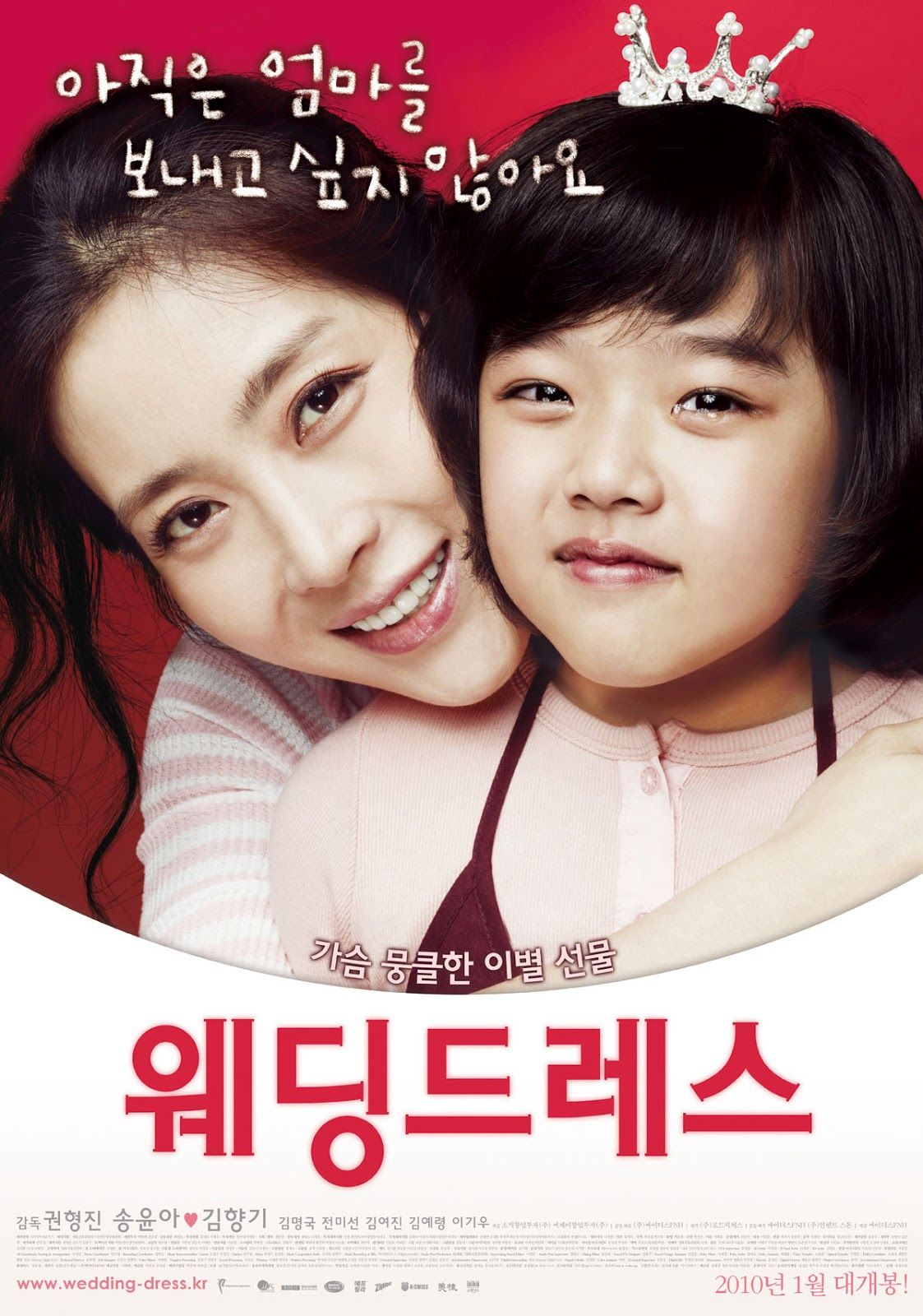 Wedding Dress Korean Movie What A Tearjerker Film Anak Gaun Korea Film