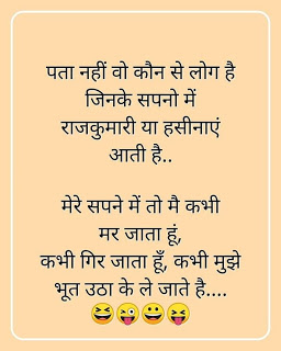 Hindi Funny Jokes Collection 2020 Download Funny Chutkule In Hindi Baba Ki Nagri Friendship Quotes Funny Fun Quotes Funny Sarcastic Jokes