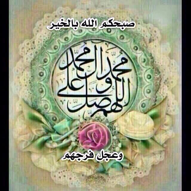 صباح الخير اللهم صل على محمد وآل محمد Decorative Plates Decor Home Decor