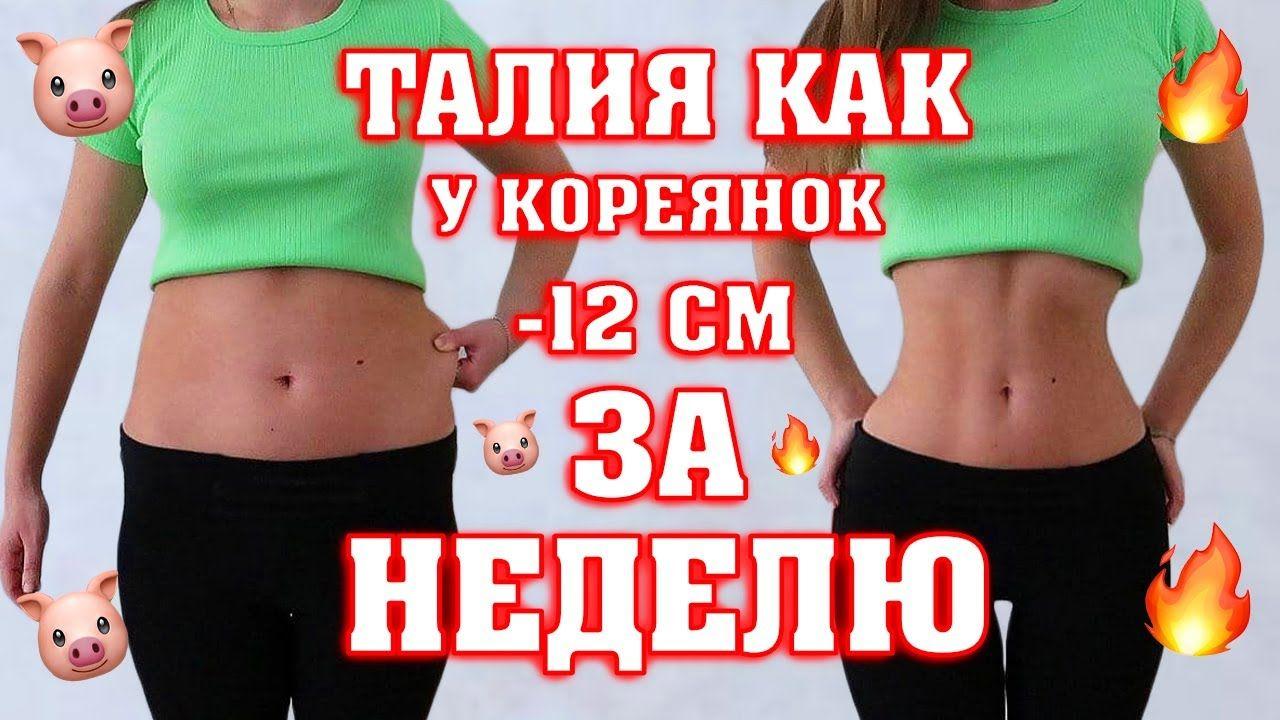 Tonkaya Taliya Kak U Koreyanok 12 Sm Za Nedelyu Youtube Trenirovka Dlya Nizhnego Pressa Trenirovka Dlya Pressa Tonkaya Taliya