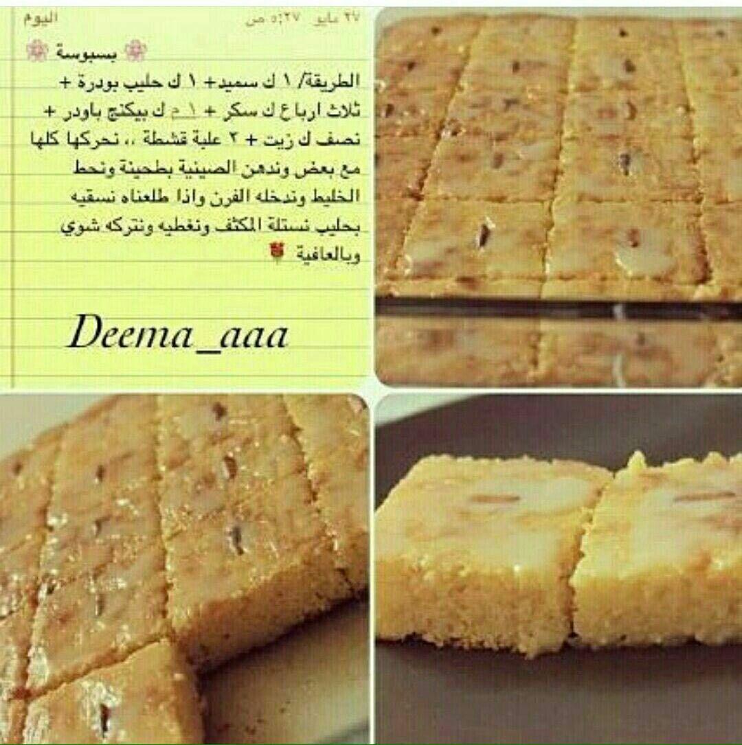 بسبوسه Arabic Food Cooking Recipes Recipes