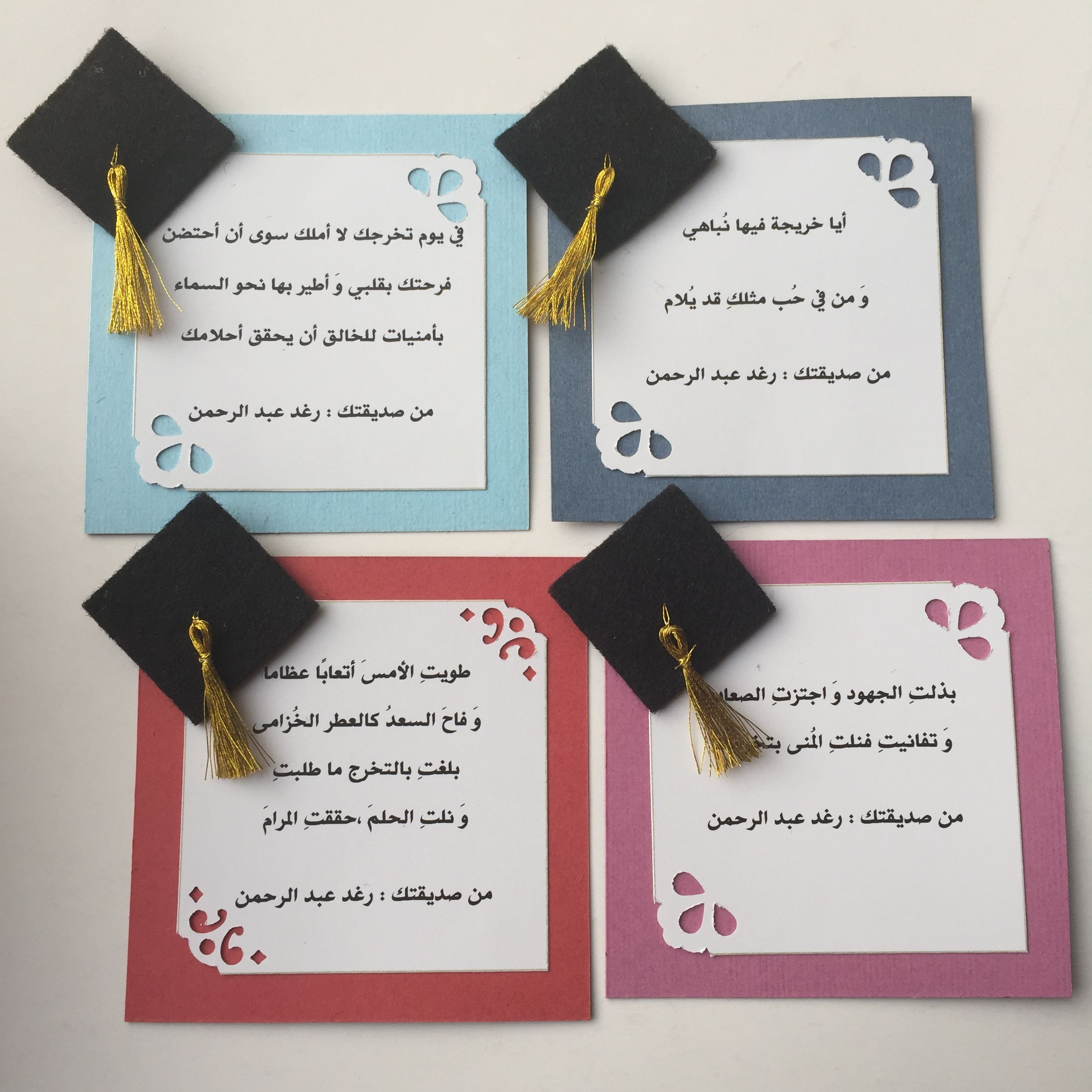 كرت إهداء تخرج Graduation Party Themes Graduation Diy Happy Graduation