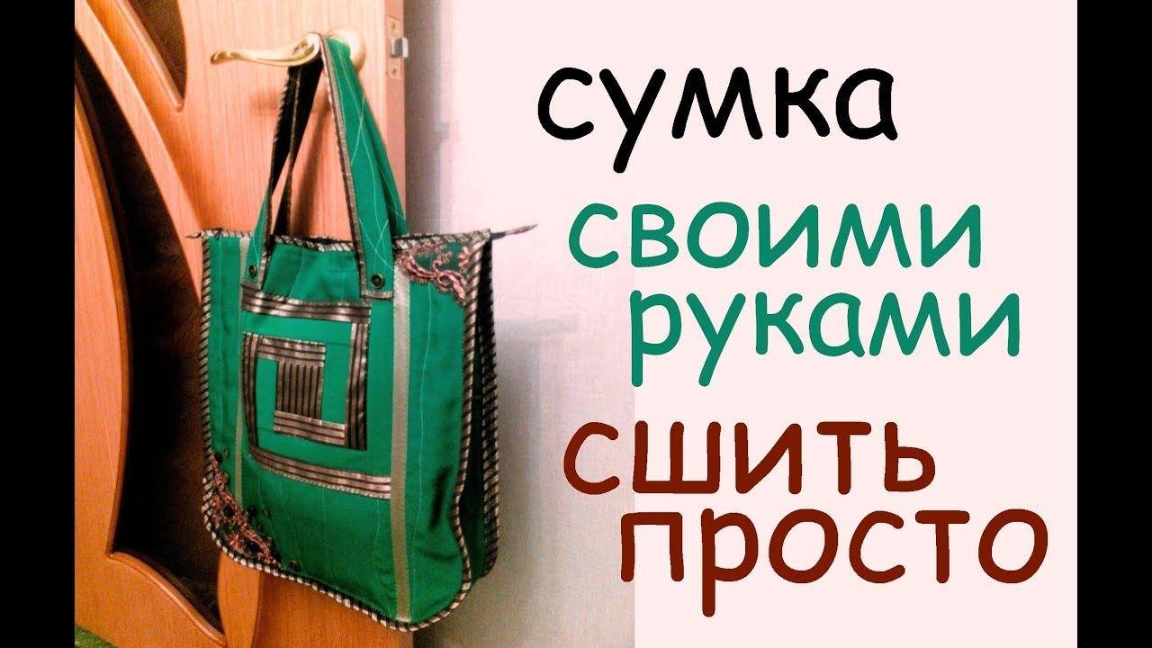726d27d33bec сумки своими руками. сшить самой дома сумку для пляжа   ШИТЫЕ СУМКИ ...