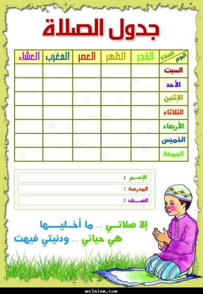 برامج متابعة الصلاة Muslim Kids Activities Islamic Kids Activities Arabic Kids