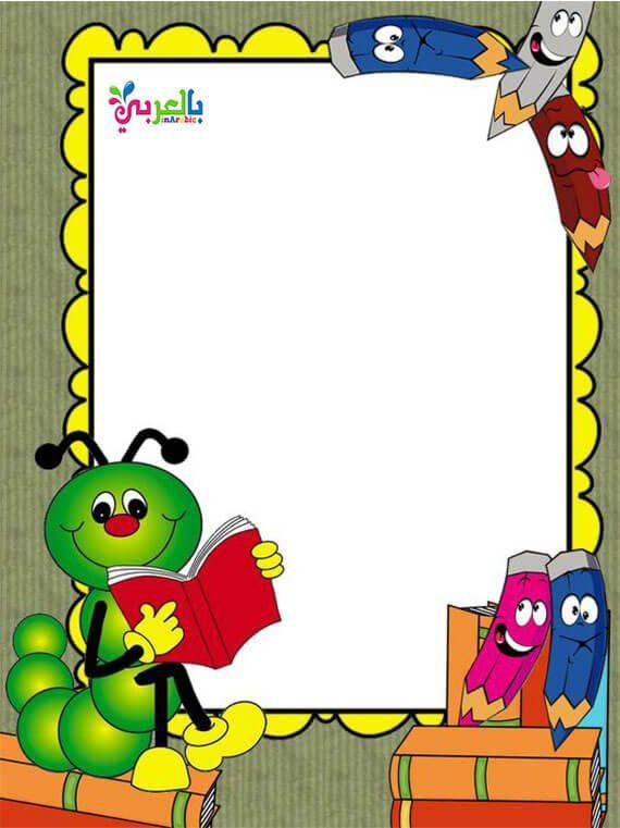 صور اشكال جميلة مفرغة للكتابة عليها للاطفال School Border Page Borders Design Clip Art Borders