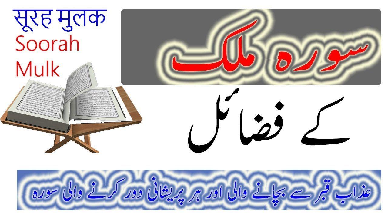 SORAH-E-MULK Ki Fazilat Urdu/Hindi surah mulk benefits English | Pdf