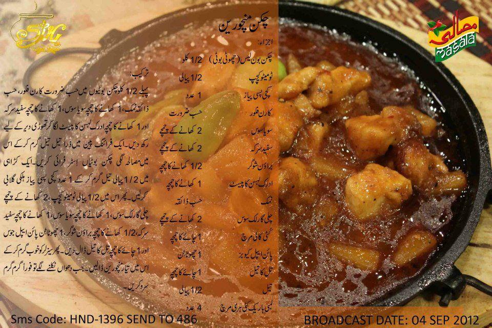Chicken Manchurian | Masala tv recipies | Pinterest