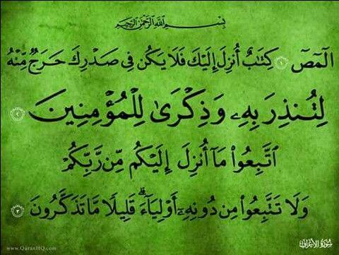 سورة الأعراف المص 1 التفسيرالميسر هذه الحروف وغيرها من الحروف المقط عة في أوائل السور فيها إشارة إلى إعجاز القرآن فقد Holy Quran Calligraphy Quran