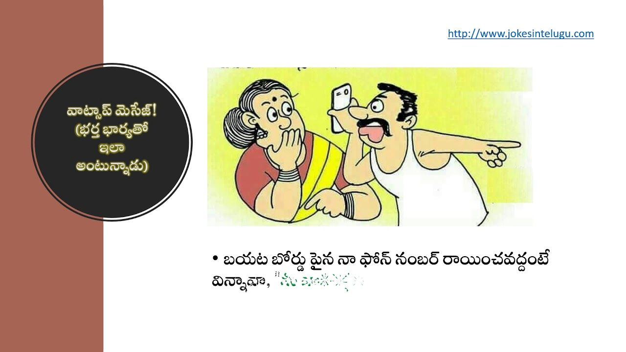 Wife And Husband Jokes Whatsup Message In Jokes In Telugu Husband Jokes Jokes Comedy Scenes