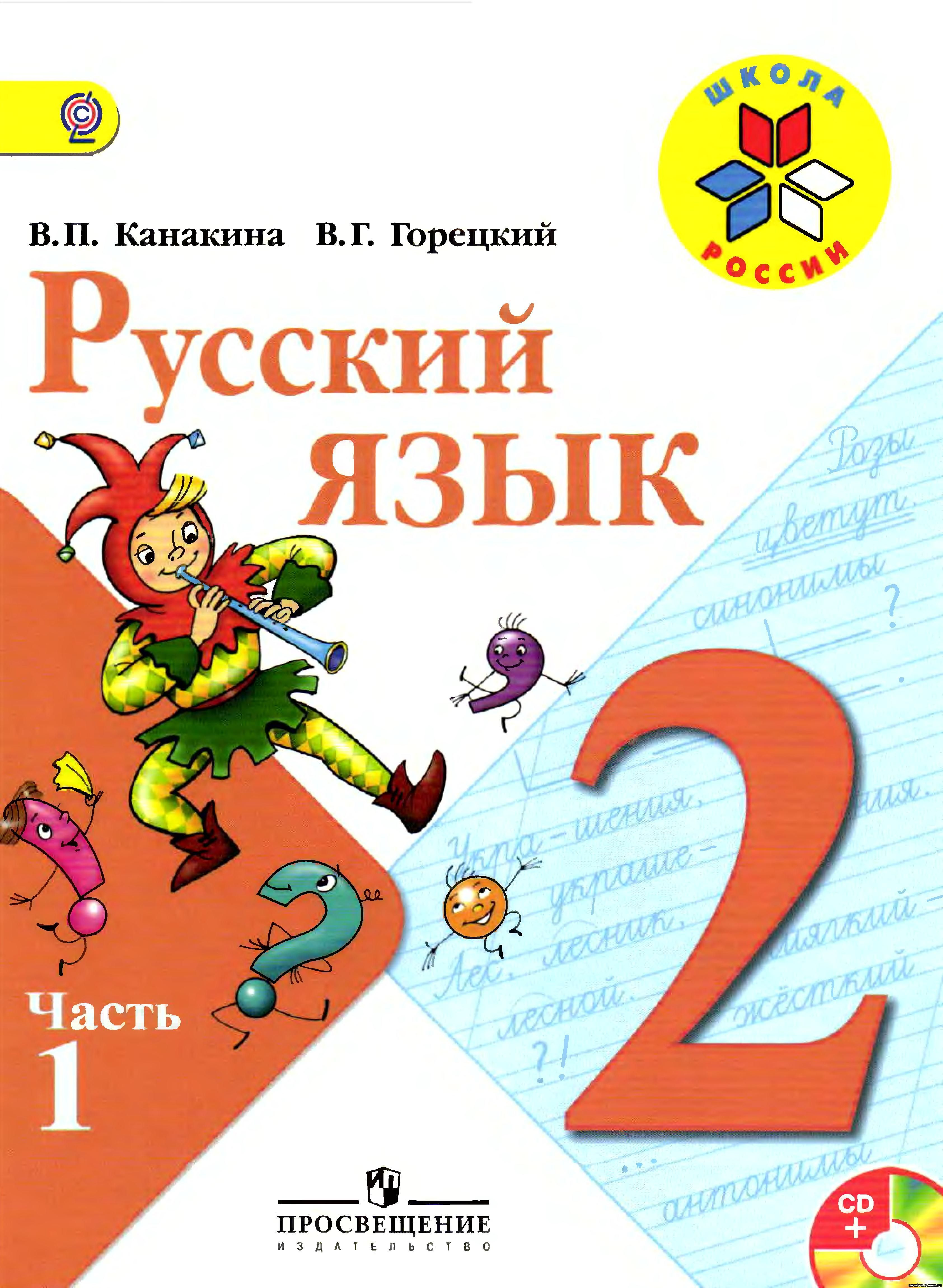 Сонин в.г захаров м.р сапин с.г мамонтов 7 класс