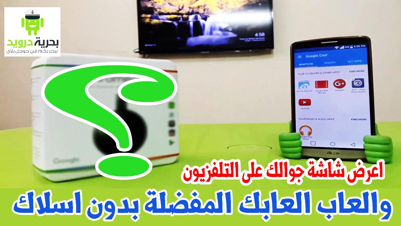 عرض شاشة جوالك على التلفزيون بدون اسلاك Tech Logos School Logos Chromecast