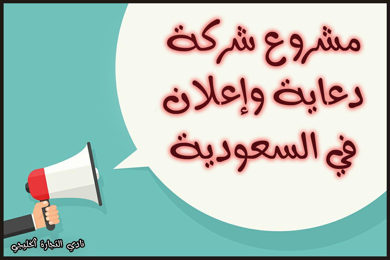 شركة دعاية وإعلان مشروع ناجح في السعودية كافة التفاصيل تجدها هنا Advertising Arabic Calligraphy Calligraphy