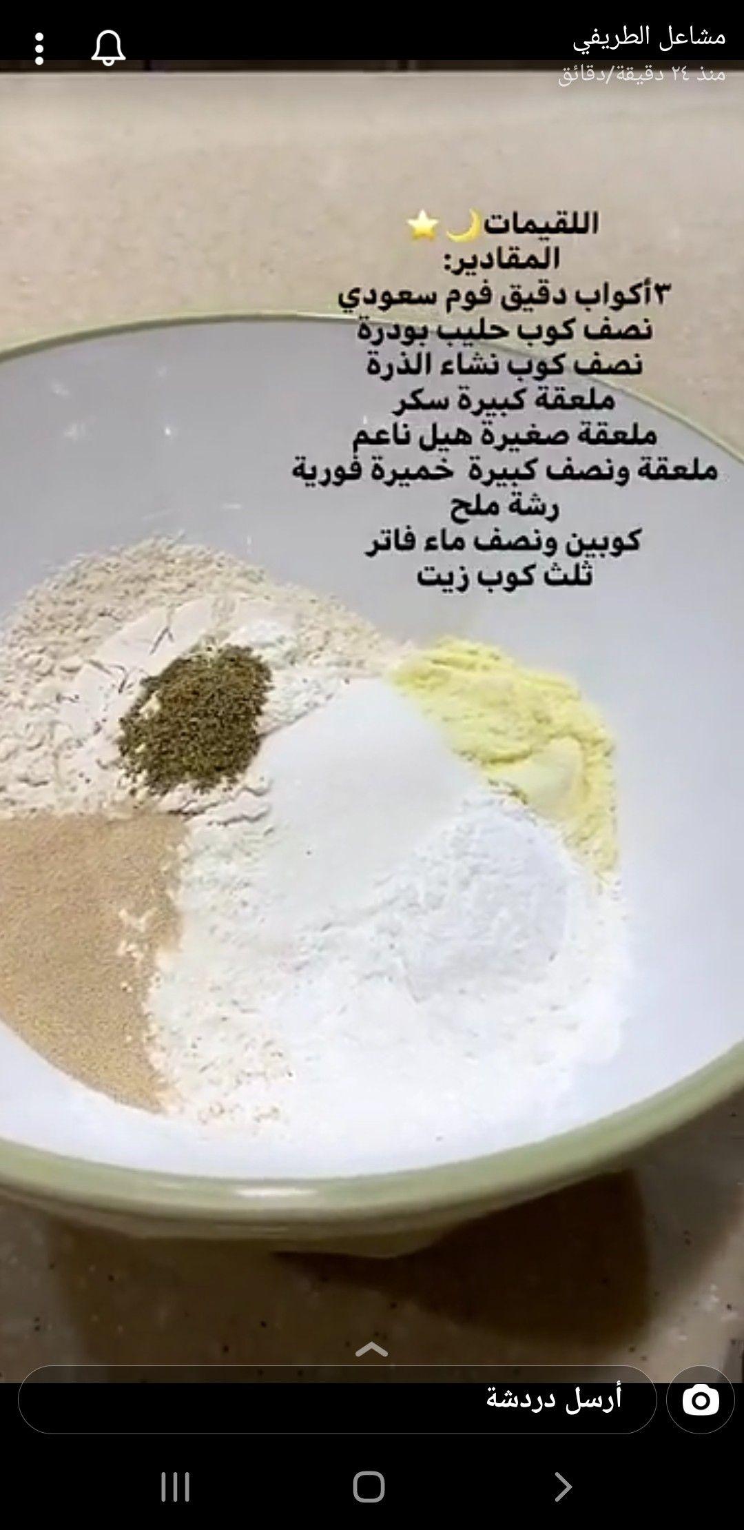 Pin By Zahya Alsaadi On طبخ Food Cheese Condiments