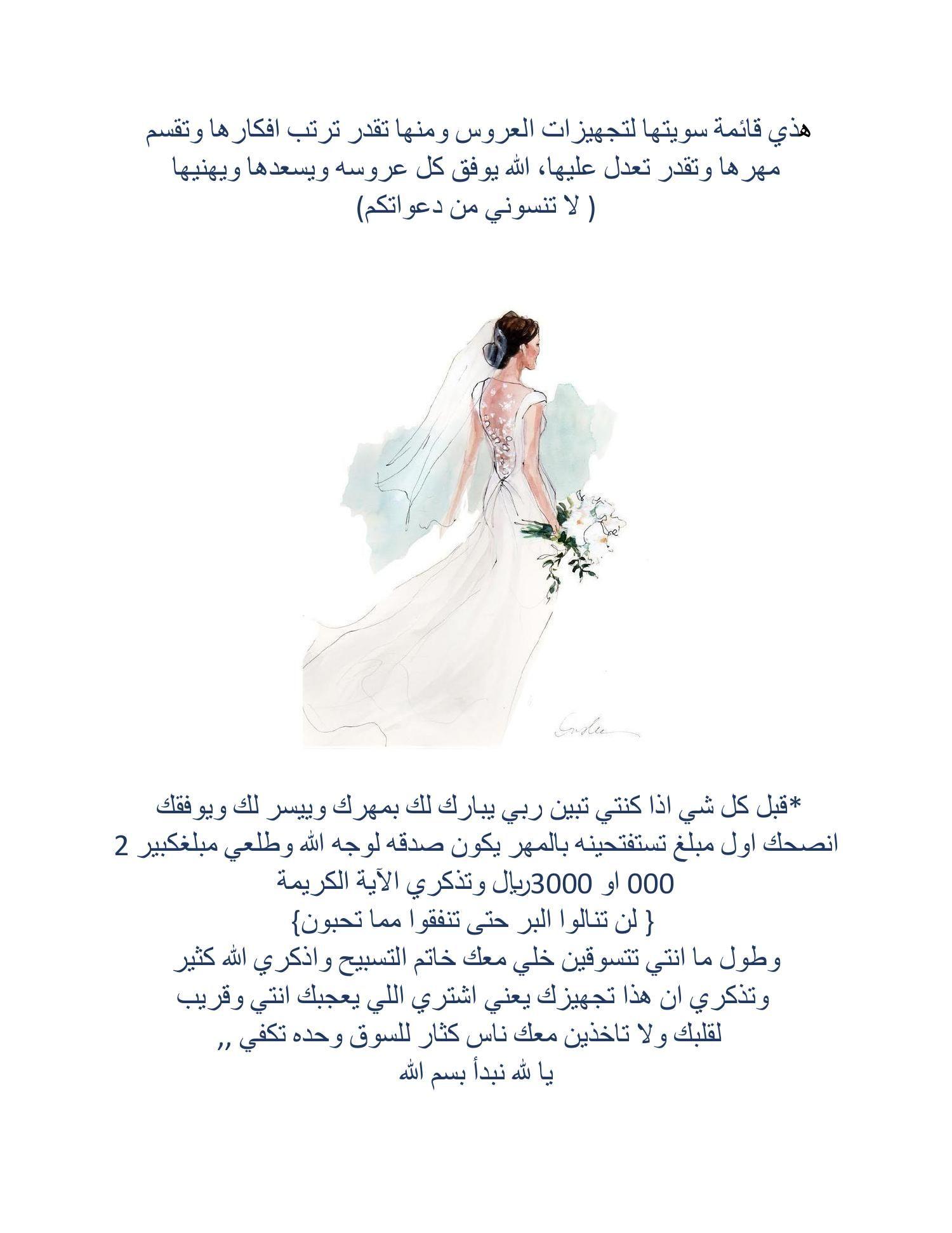 Wedding Pppp Pdf Docdroid Wedding Wedding Dresses Dresses