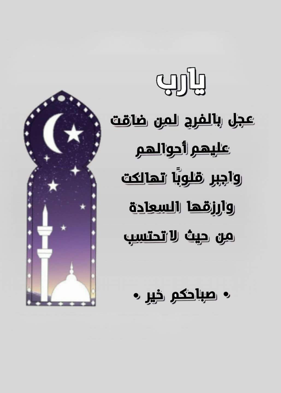يــــــارب عجل بالفرج لمن ضاقت عليهم أحوالهم واجبر قلوب ا تهالكت وارزقها السعادة من حيث لا تحتسب صباحكم Morning Greeting Good Morning Greetings Ramadan