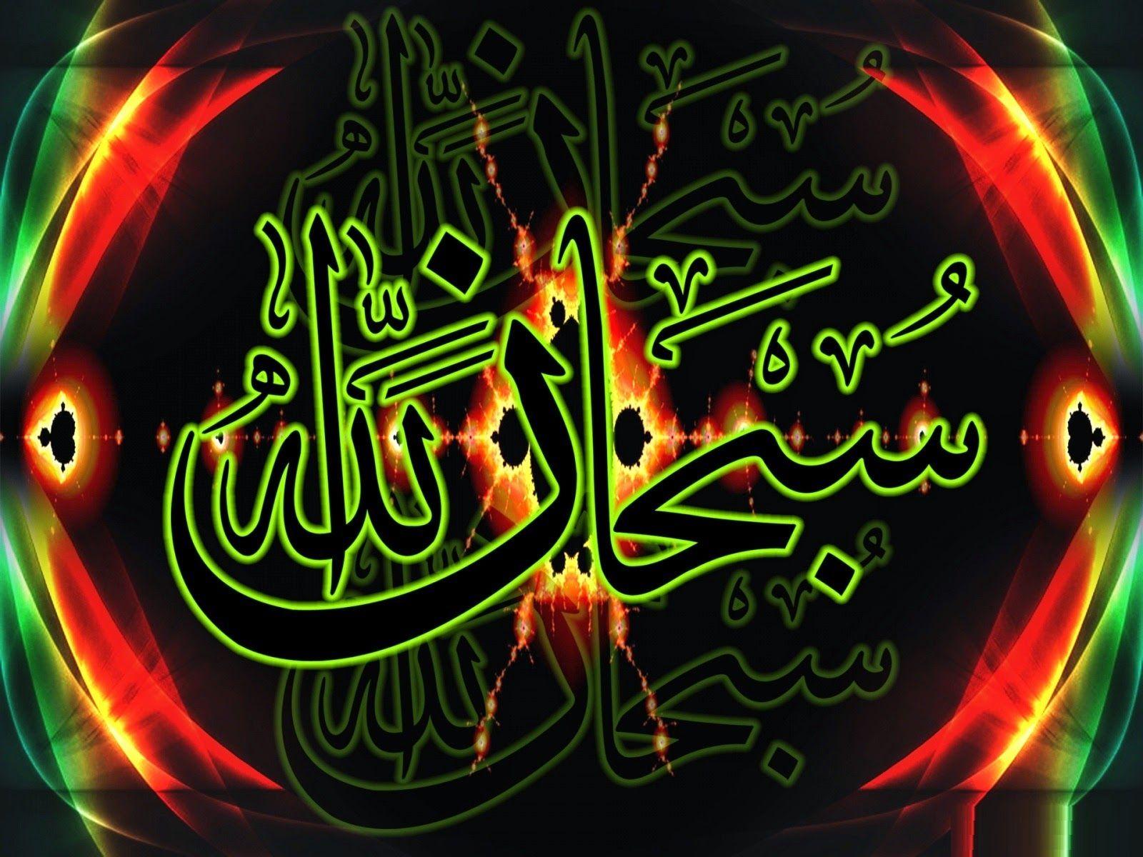 Subhan Allah Calligraphy Wallpapers 2014 Islamic Wallpapers Kaaba Madina Ramadan Eid Calligraphy Mosques In 2021 Allah Wallpaper Calligraphy Wallpaper Allah