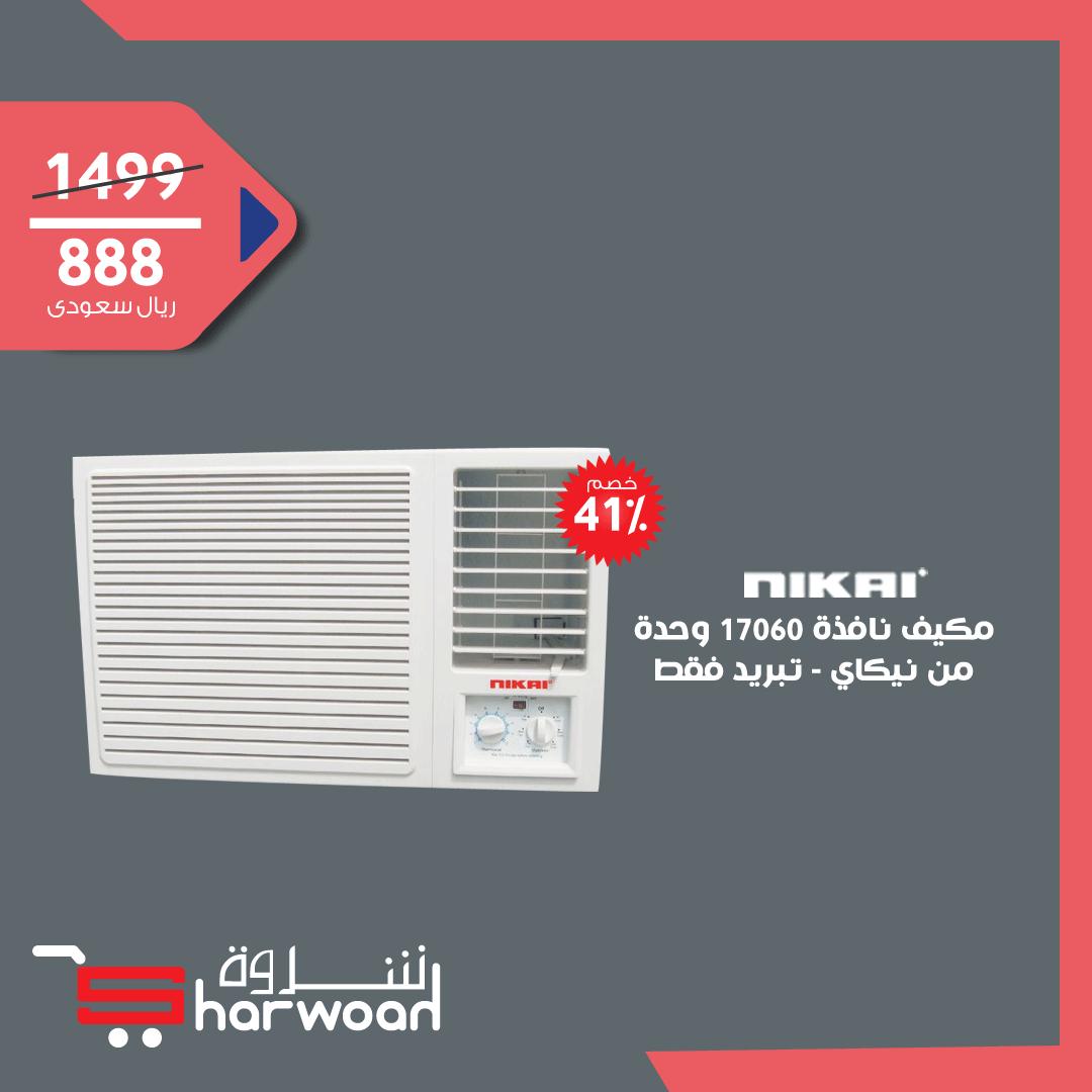 افضل اسعر المكيفات الشباك Home Appliances Air Conditioner Conditioner