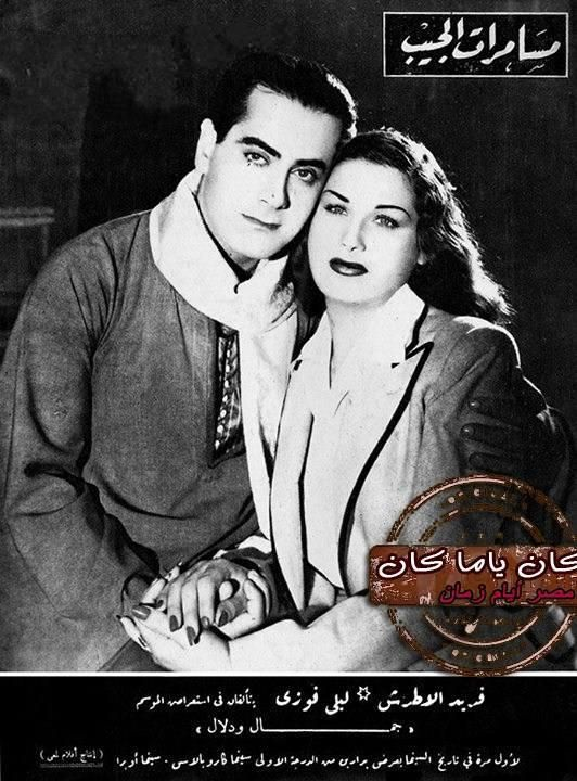 Hapap H𓂀 Yezzat On Twitter Egyptian Actress Egyptian Movies Arab Celebrities