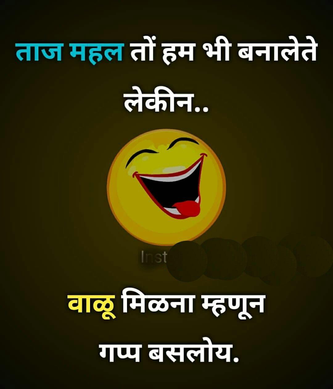 Pin By Appa Jadhav On Marathi Funny Tea Quotes Funny Comedy Quotes Funny Quotes