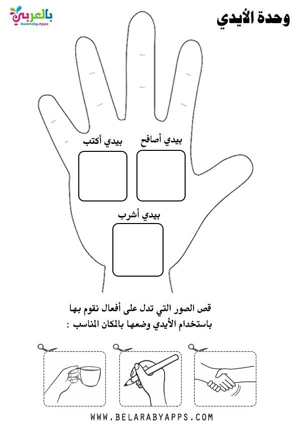 أوراق عمل وحدة الأيدي رياض اطفال انشطة رياض الأطفال بالعربي نتعلم In 2021 Manners Activities Peace Gesture Activities