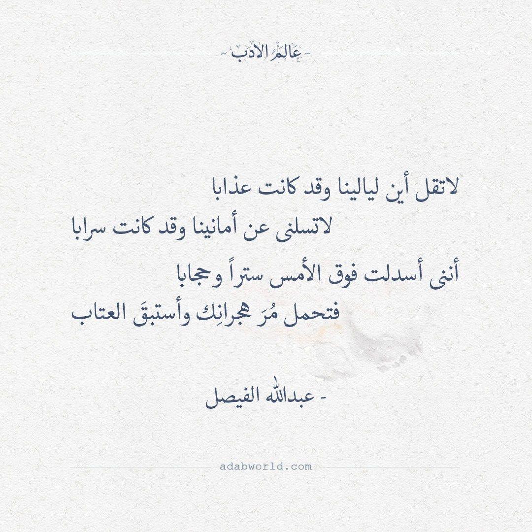 من اجمل القصائد المغناه للشاعر عبدالله الفيصل عالم الأدب Quotes Words Arabic Quotes