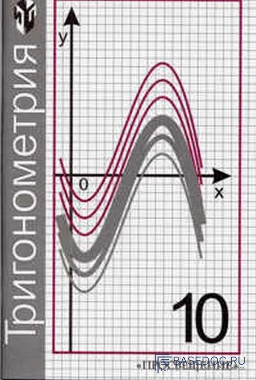 Тригонометрия 10 класс макарычев решебник онлайн.