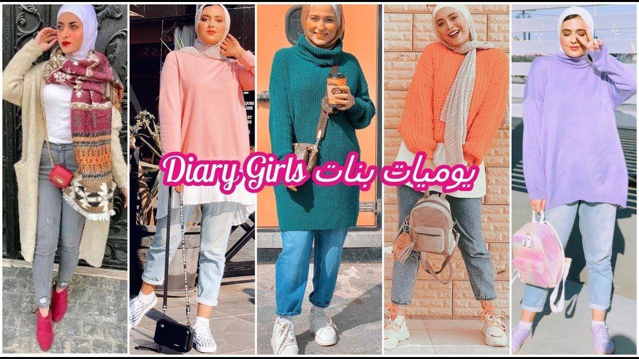ملابس محجبات خريف 2021 ملابس محجبات شتاء 2021 ملابس الخريف ملابس الشتا Hijab Outfit Outfits Hijab