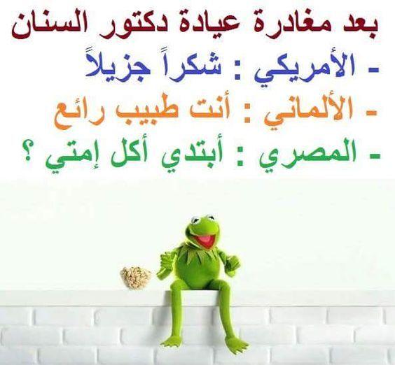 واد بيدور على مصلحته غلط يعنى Funny Qoutes Jokes Funny Arabic Quotes