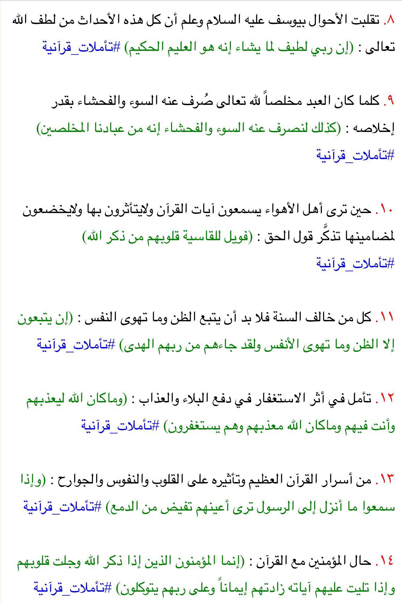 Pin By Rain Cloud On تدبر القرآن Allah Love Quran Verses Verses