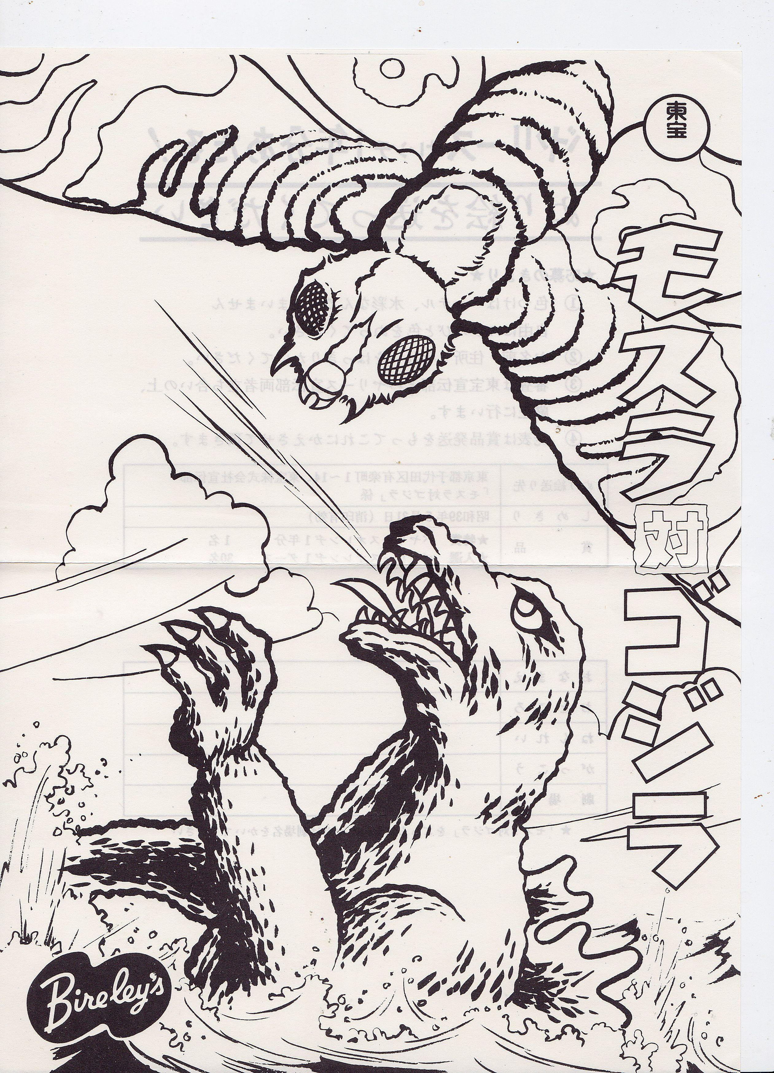 MOTHRA VS GODZILLA colouring page from Bireley\'s. (1964) | Godzilla ...