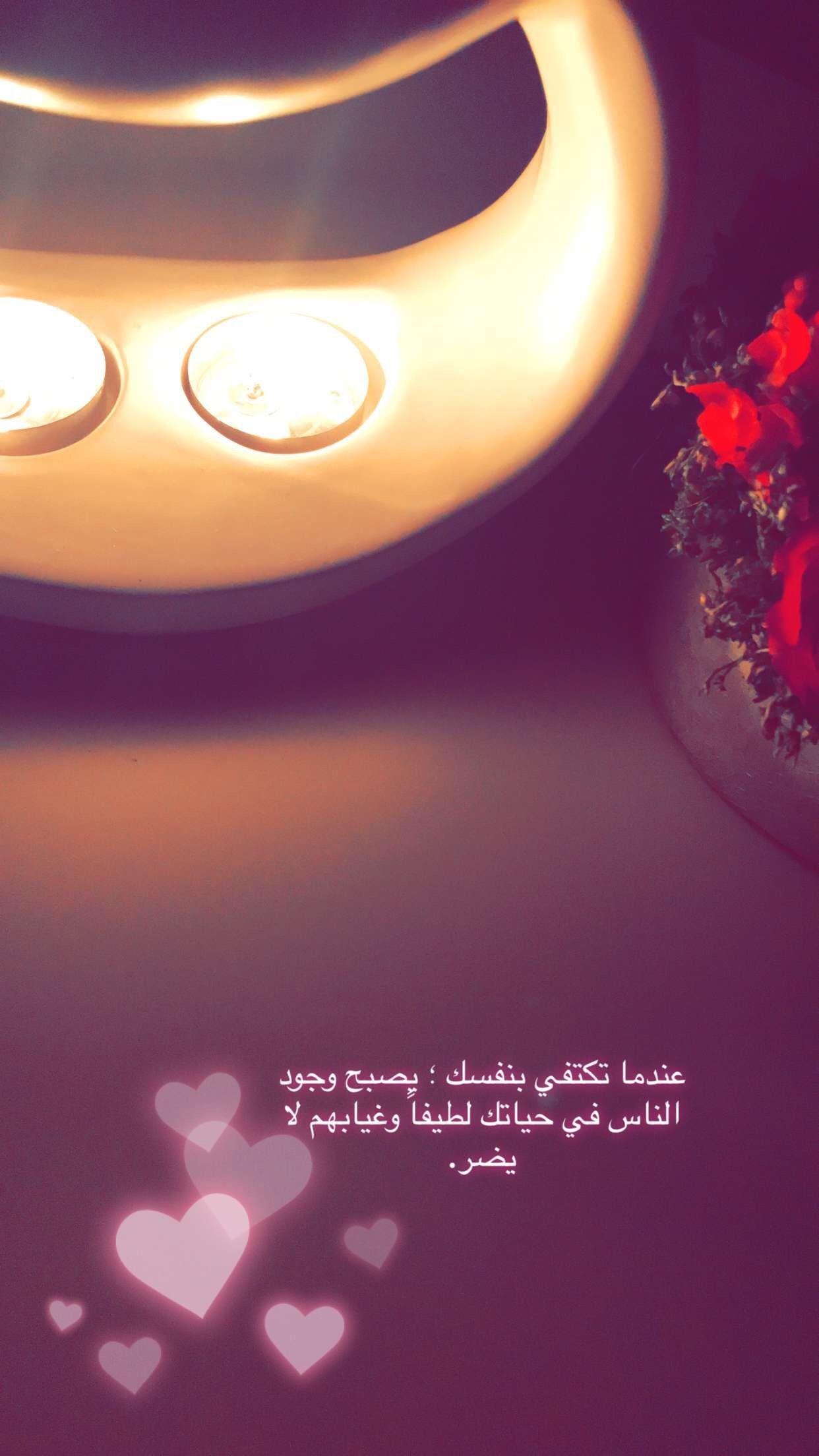 تستحق التأمل Arabic Quotes Photo Quotes Words Quotes