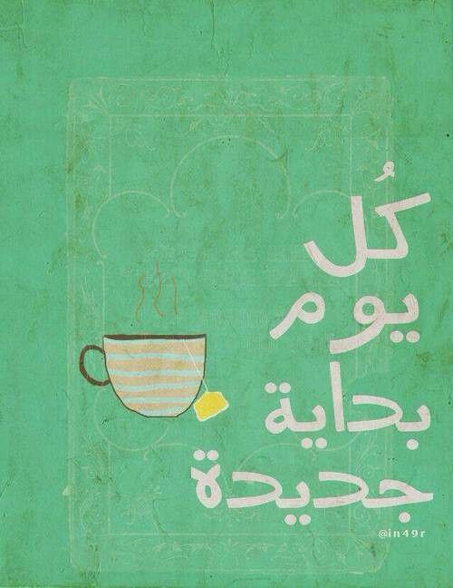 كل يوم بداية جديدة Calligraphy Quotes Love Quotes For Book Lovers Arabic Tattoo Quotes