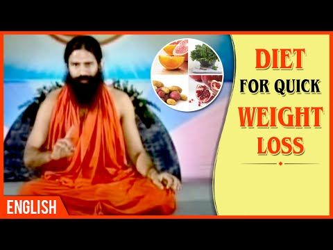 Diet for quick weight loss baba ramdev yoga english youtube diet for quick weight loss baba ramdev yoga english youtube ccuart Gallery