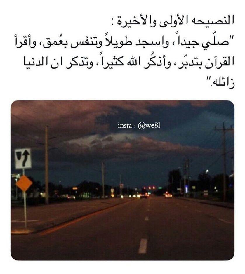 اتبعها بدقة لن تندم Wisdom Quotes Life Quran Quotes Love Social Quotes