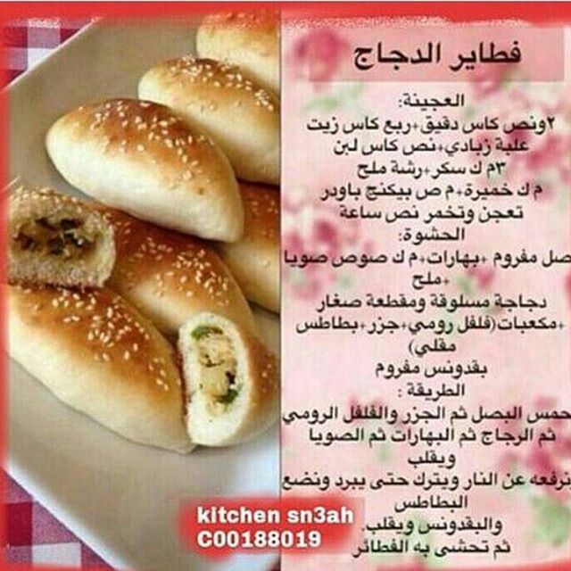 فطائر دجاج Cooking Recipes Desserts Cookout Food Food Receipes