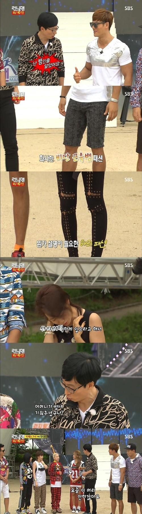 기사 본문 보기-2NE1 on running man