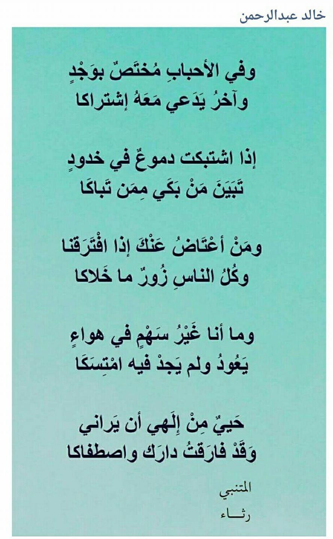 Pin By Razan Masri On بعضا من جمال الشعر Math Arabic Calligraphy Math Equations