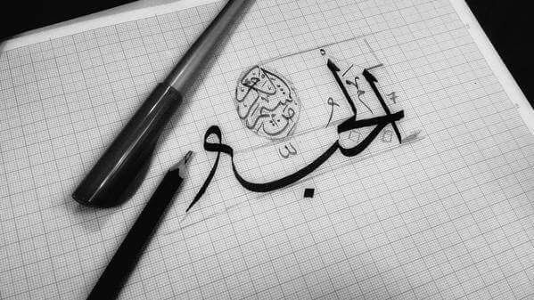 هو الحب Islamic Art Calligraphy Islamic Calligraphy Calligraphy Art