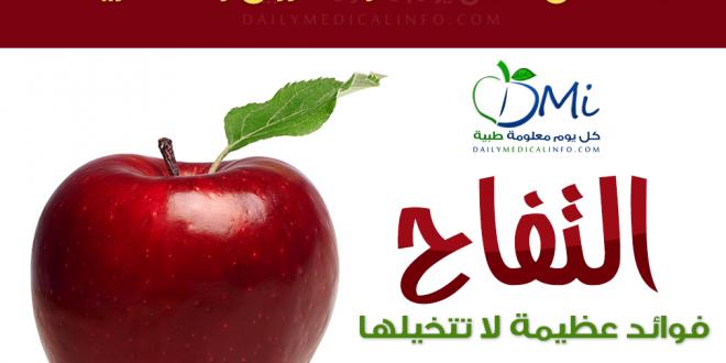 فوائد التفاح لا تتخيلها Apple Fruit Food