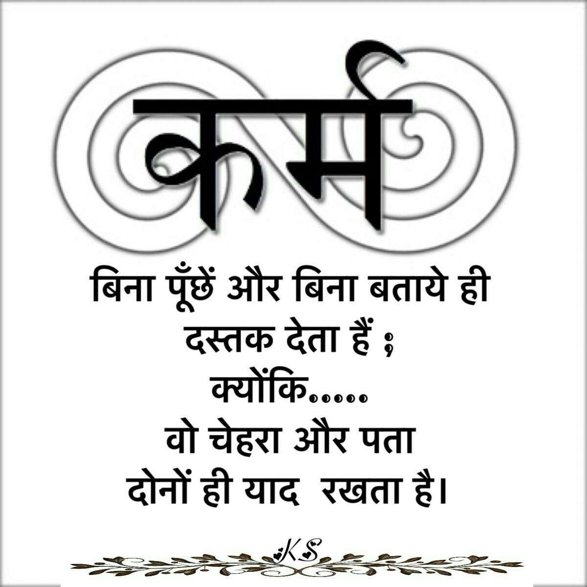 Pin By Sarb Jeet On Shuब च र Good Thoughts Quotes Karma
