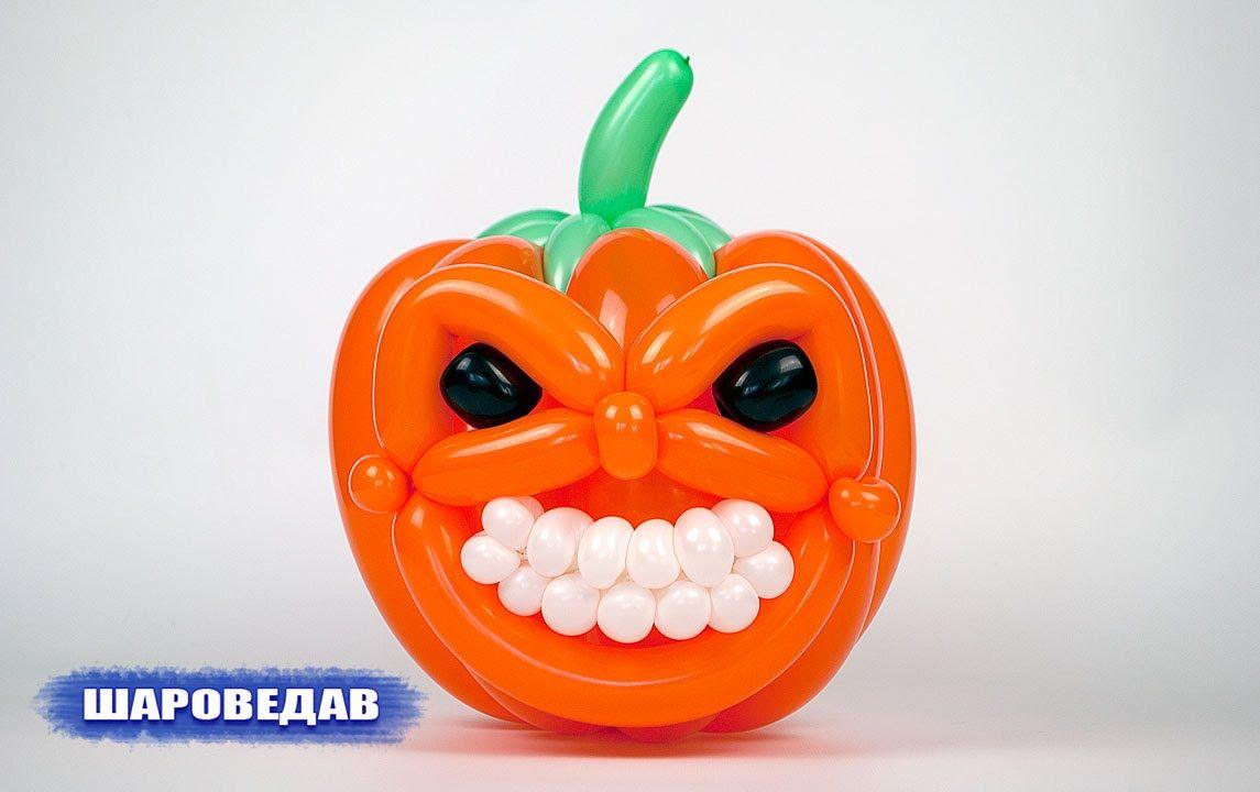 Тыква из шаров на Хэллоуин / Pumpkin of balloons for Halloween