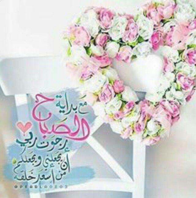 مع كل بداية صباح أتمنى لنا جميعآ سعادة تامة تليق بنا صبحكم سعادة Floral Wreath Good Night Messages Wreaths